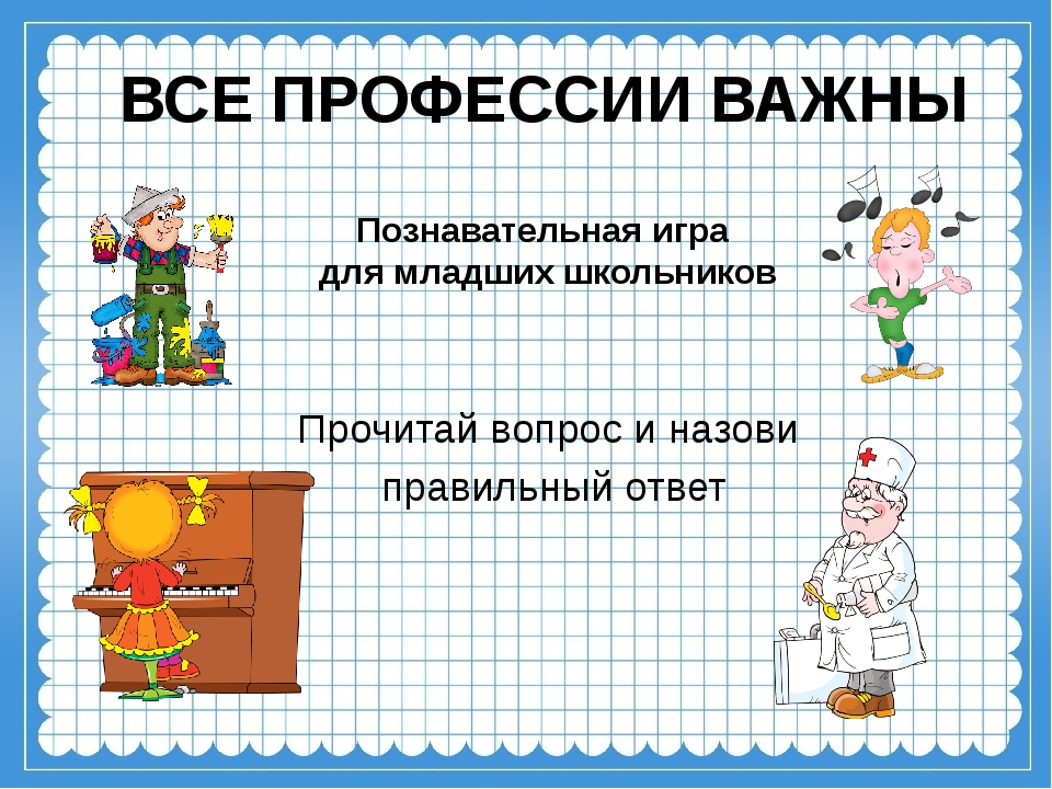 ВСЕ ПРОФЕССИИ ВАЖНЫ Познавательная игра для младших школьников Прочитай вопро...
