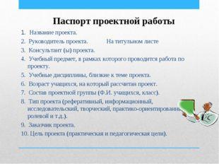 Паспорт проектной работы 1. Название проекта. 2. Руководитель проекта. На тит