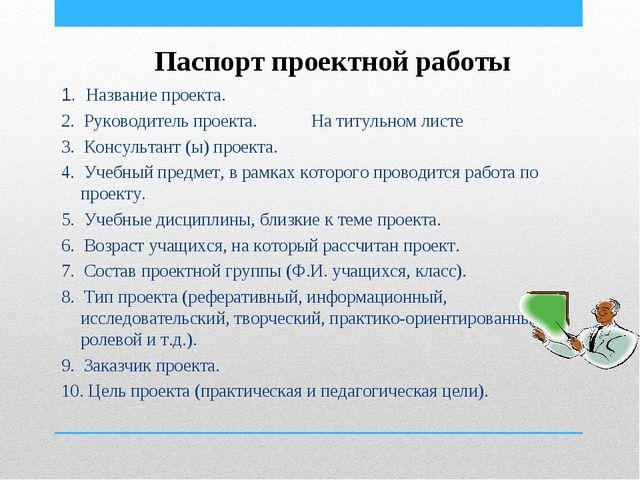 Паспорт проектной работы 1. Название проекта. 2. Руководитель проекта. На тит...