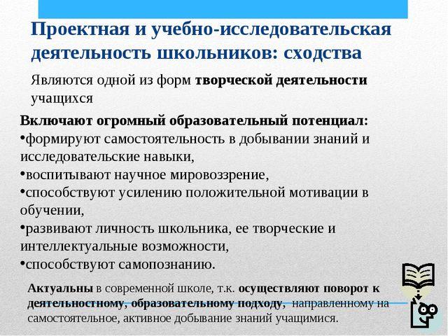 Проектная и учебно-исследовательская деятельность школьников: сходства Включа...