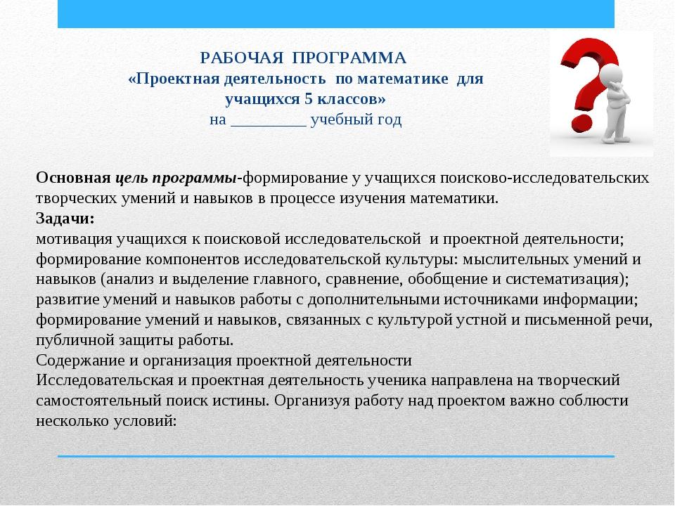 РАБОЧАЯ ПРОГРАММА «Проектная деятельность по математике для учащихся 5 классо...