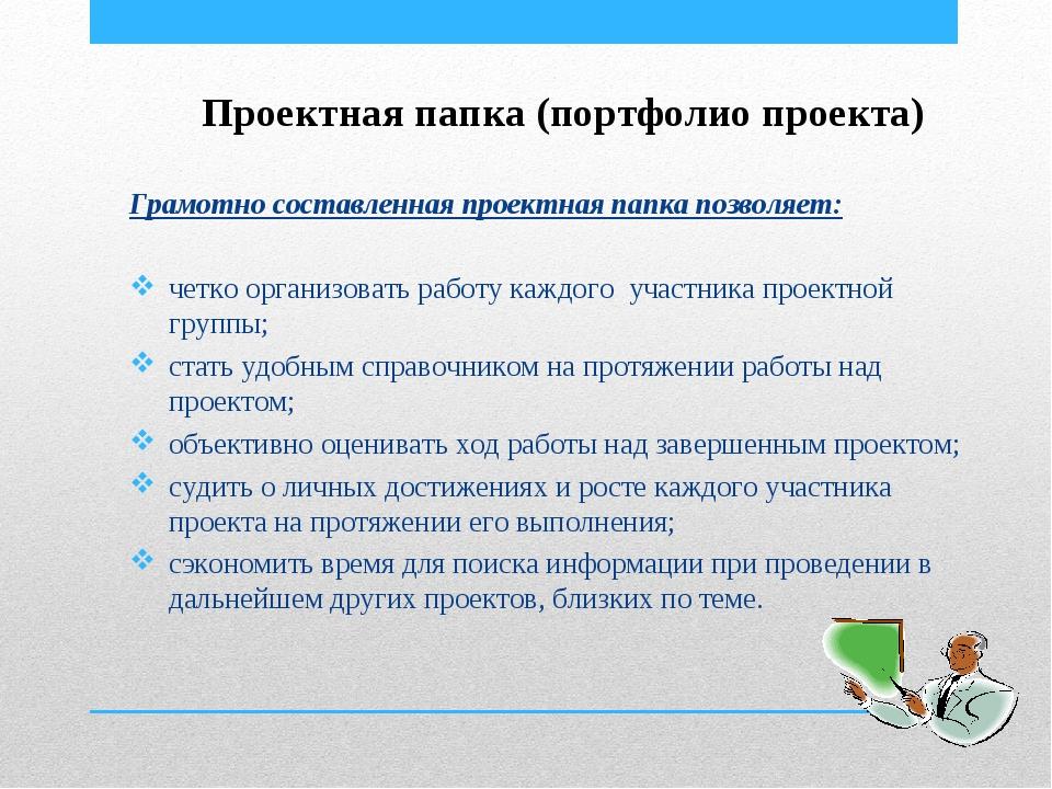 Как грамотно составить презентацию проекта