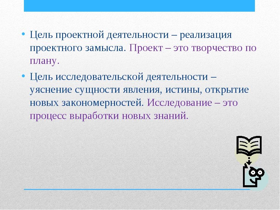 Цель проектной деятельности – реализация проектного замысла. Проект – это тво...