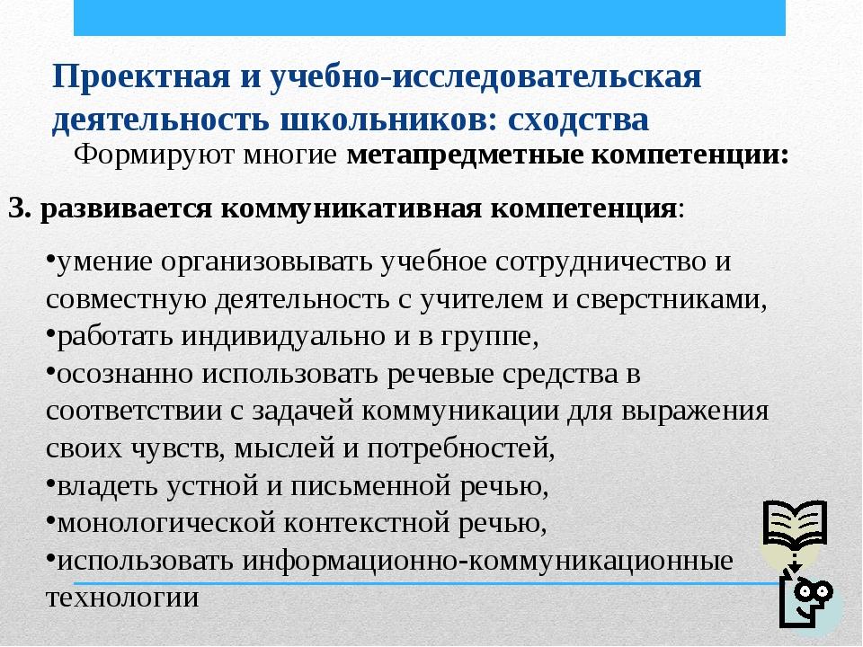 Проектная и учебно-исследовательская деятельность школьников: сходства Формир...