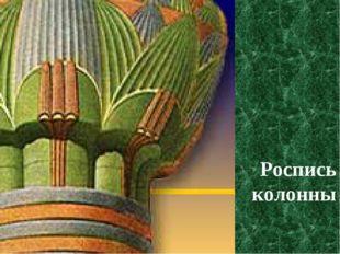 Роспись колонны