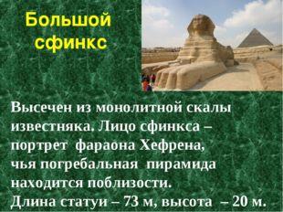 Высечен из монолитной скалы известняка. Лицо сфинкса – портрет фараона Хефрен