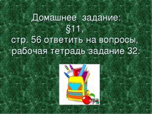 Домашнее задание: §11, стр. 56 ответить на вопросы, рабочая тетрадь задание 3