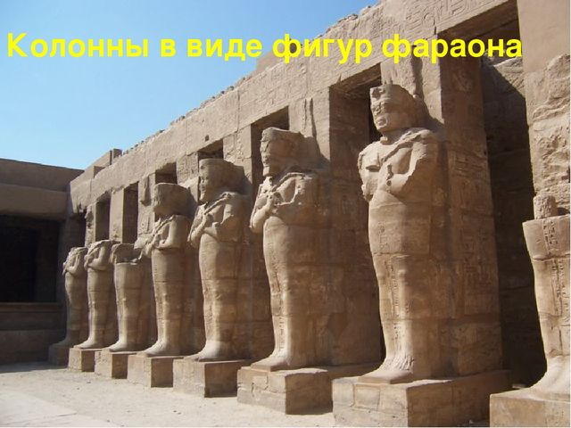 Колонны в виде фигур фараона