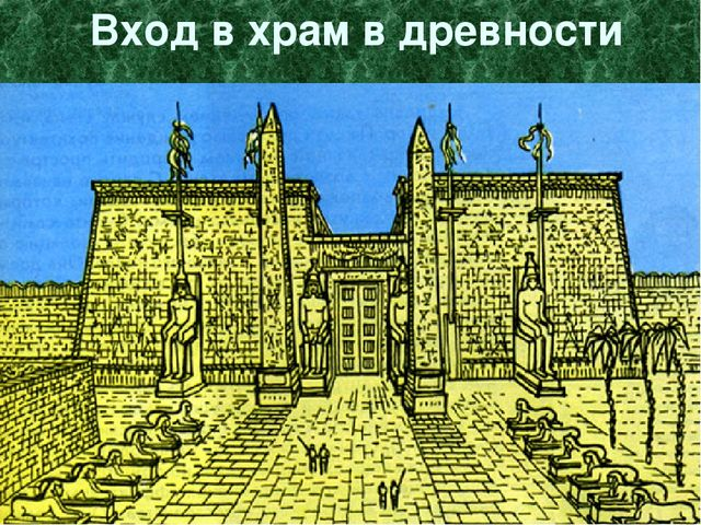 Вход в храм в древности
