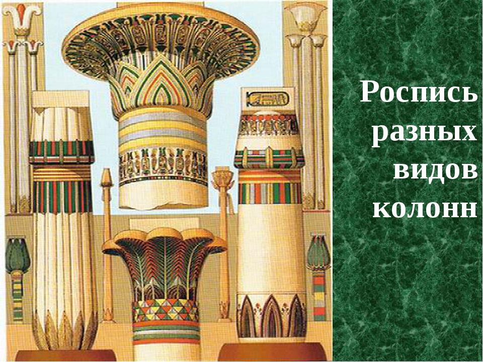 Роспись разных видов колонн