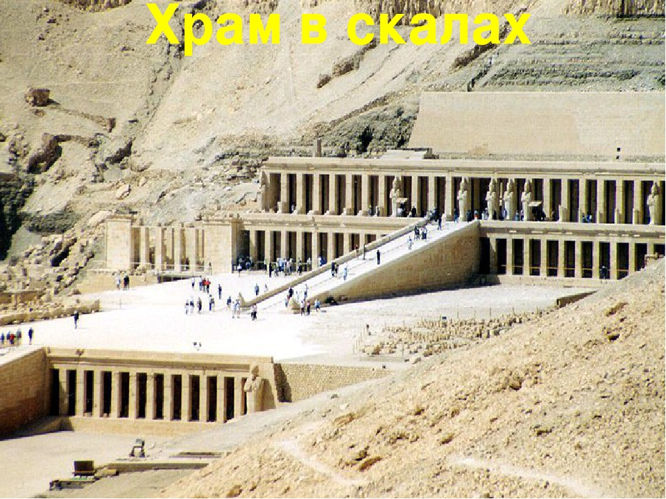 Храм в скалах