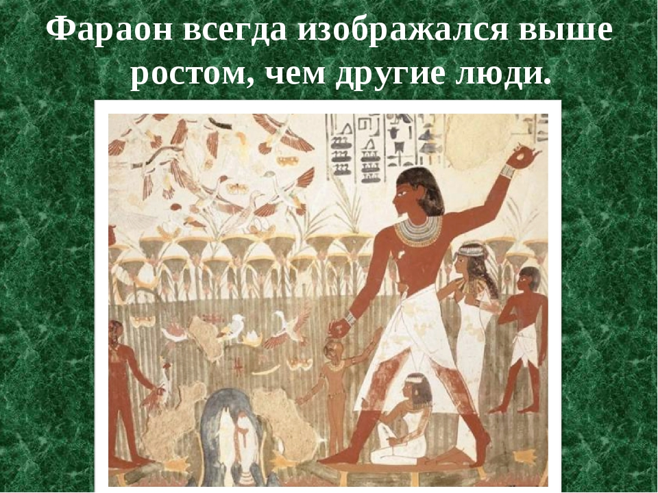 Фараон всегда изображался выше ростом, чем другие люди.