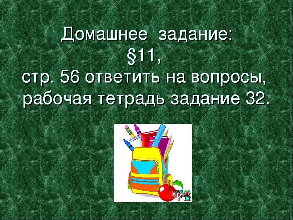 Домашнее задание: §11, стр. 56 ответить на вопросы, рабочая тетрадь задание 3...