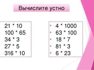 21 * 10 100 * 65 34 * 3 27 * 5 316 * 10 4 * 1000 63 * 100 18 * 7 81 * 3 6 * 2