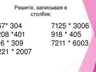467* 304 1208 *401 516 * 309 3221 * 2007 7125 * 3006 918 * 405 7211 * 6003 Ре