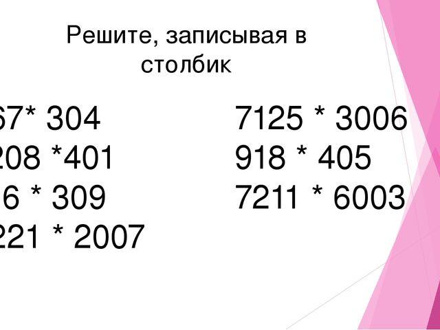 467* 304 1208 *401 516 * 309 3221 * 2007 7125 * 3006 918 * 405 7211 * 6003 Ре...