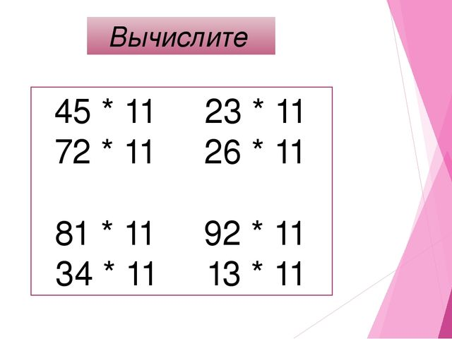 45 * 11 23 * 11 72 * 11 26 * 11 81 * 11 92 * 11 34 * 11 13 * 11 Вычислите