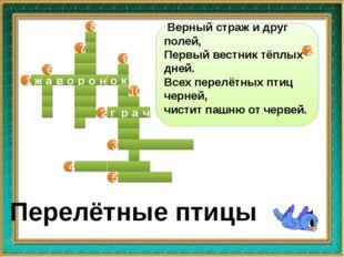 ж а в о р о н о к р г а ч 1 2 3 4 5 6 7 8 9 Перелётные птицы 10 Верный страж