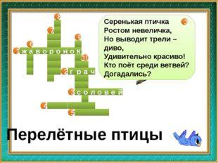 ж а в о р о н о к р г а ч о с л о в е й 1 2 3 4 5 6 7 8 9 Перелётные птицы 10