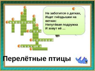ж а в о р о н о к р г а ч о к с л о в е й а ш у к у к 1 2 3 4 5 6 7 8 9 Перел