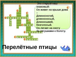 ж а в о р о н о к и с т р г а ч о к а с л о в е й ц п л я а ш у к у к 1 2 3 4