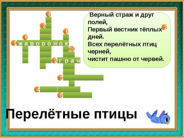 ж а в о р о н о к р г а ч 1 2 3 4 5 6 7 8 9 Перелётные птицы 10 Верный страж...