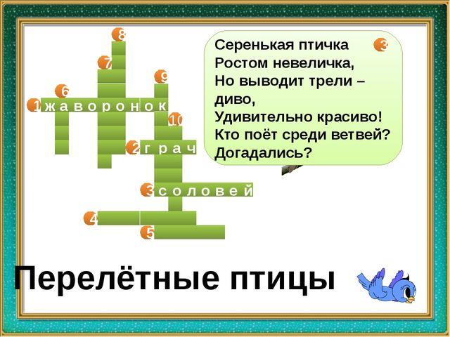 ж а в о р о н о к р г а ч о с л о в е й 1 2 3 4 5 6 7 8 9 Перелётные птицы 10...