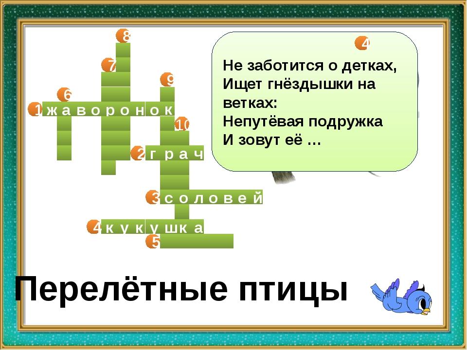 ж а в о р о н о к р г а ч о к с л о в е й а ш у к у к 1 2 3 4 5 6 7 8 9 Перел...