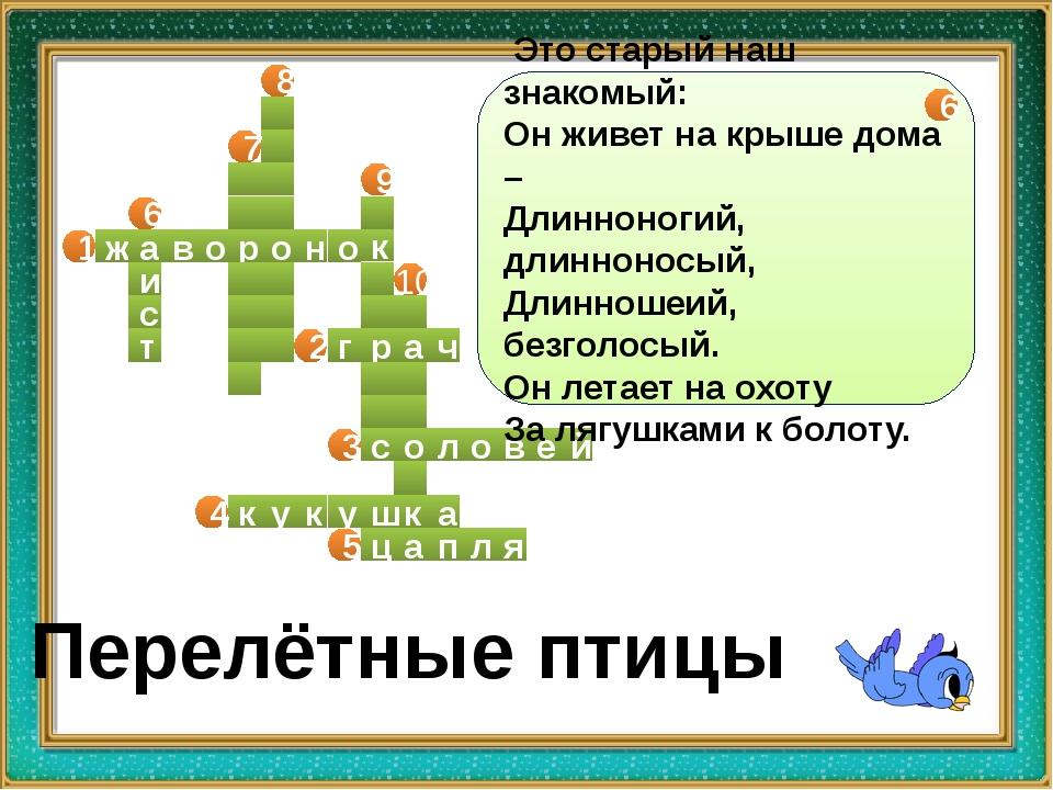 ж а в о р о н о к и с т р г а ч о к а с л о в е й ц п л я а ш у к у к 1 2 3 4...