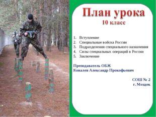 Вступление Специальные войска России Подразделения специального назначения Си