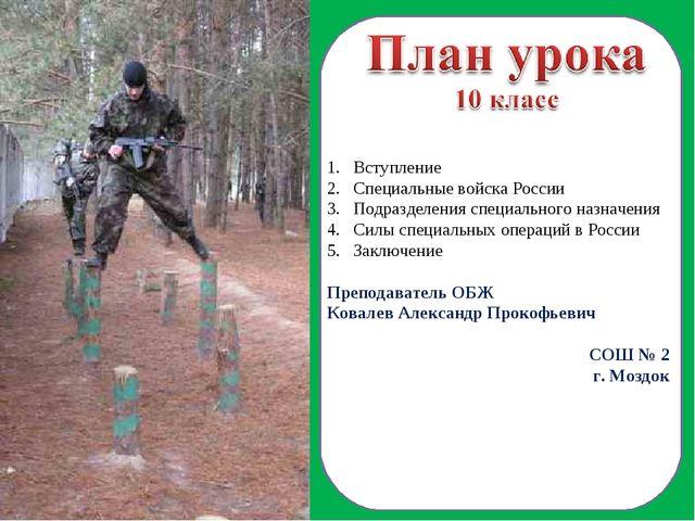 Вступление Специальные войска России Подразделения специального назначения Си...
