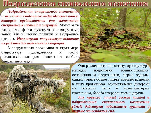 Подразделения специального назначения – это такие отдельные подразделения вой...