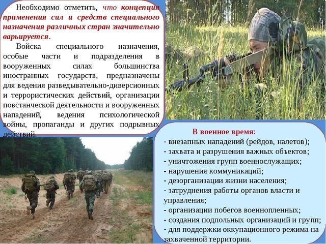 Необходимо отметить, что концепция применения сил и средств специального назн...