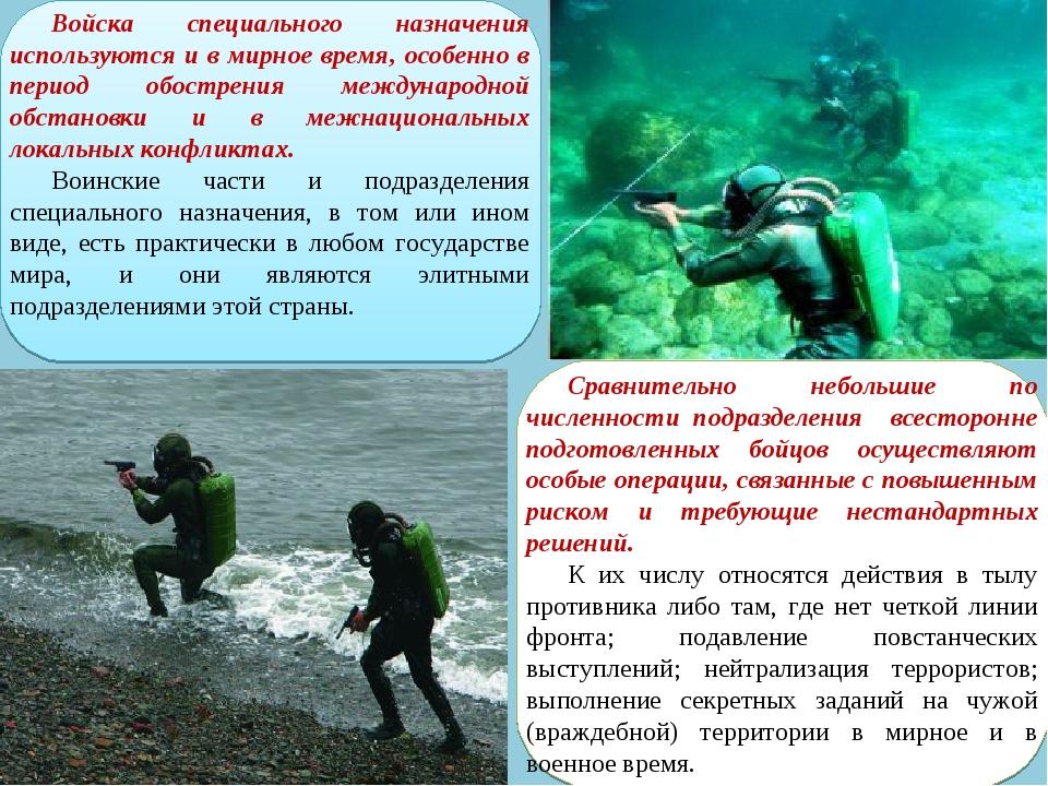 Войска специального назначения используются и в мирное время, особенно в пери...