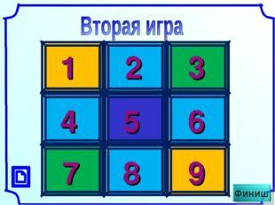 1 2 3 4 5 6 7 8 9 Финиш