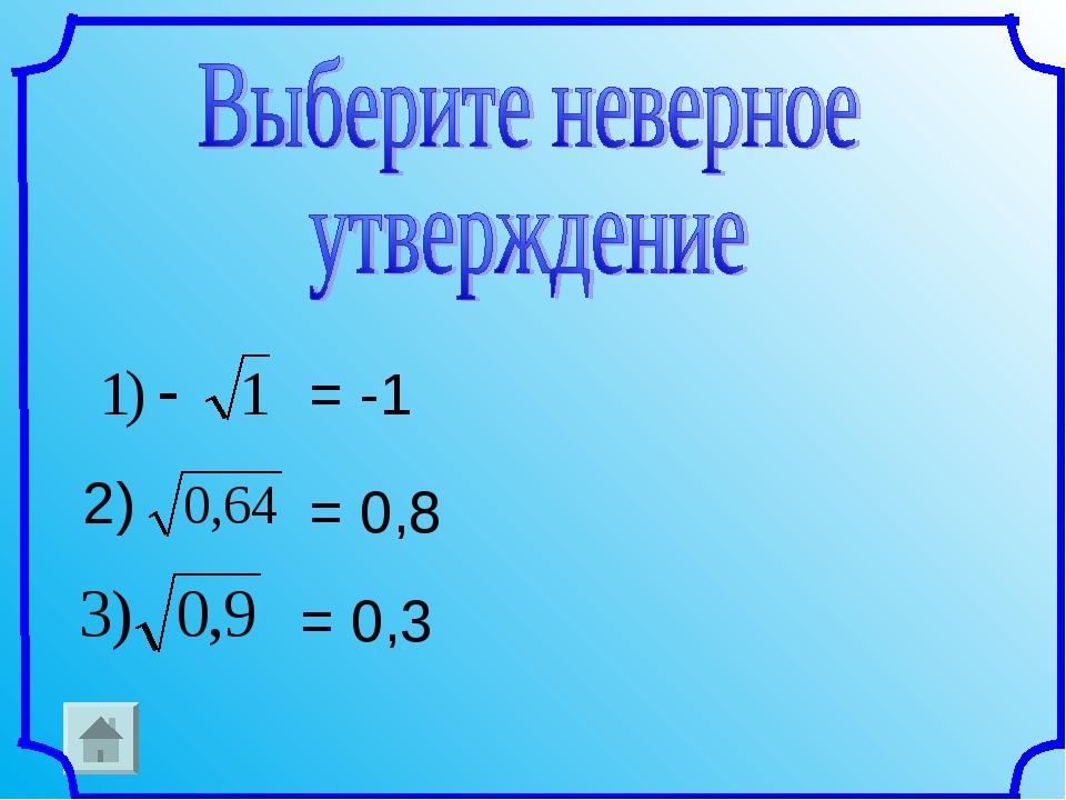 = -1 2) = 0,8 = 0,3