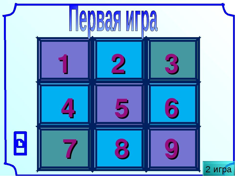 2 игра 1 2 3 4 5 6 7 8 9