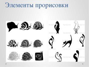 Элементы прорисовки