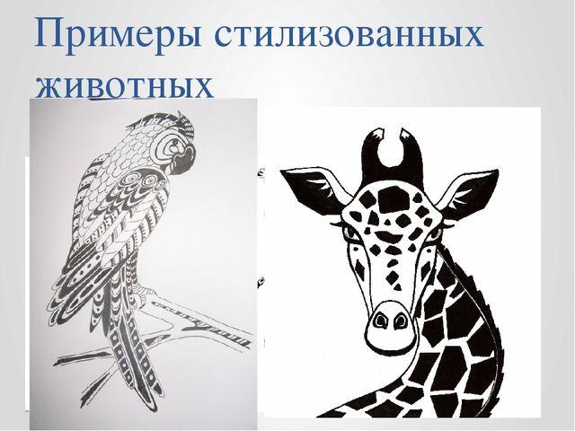 Примеры стилизованных животных