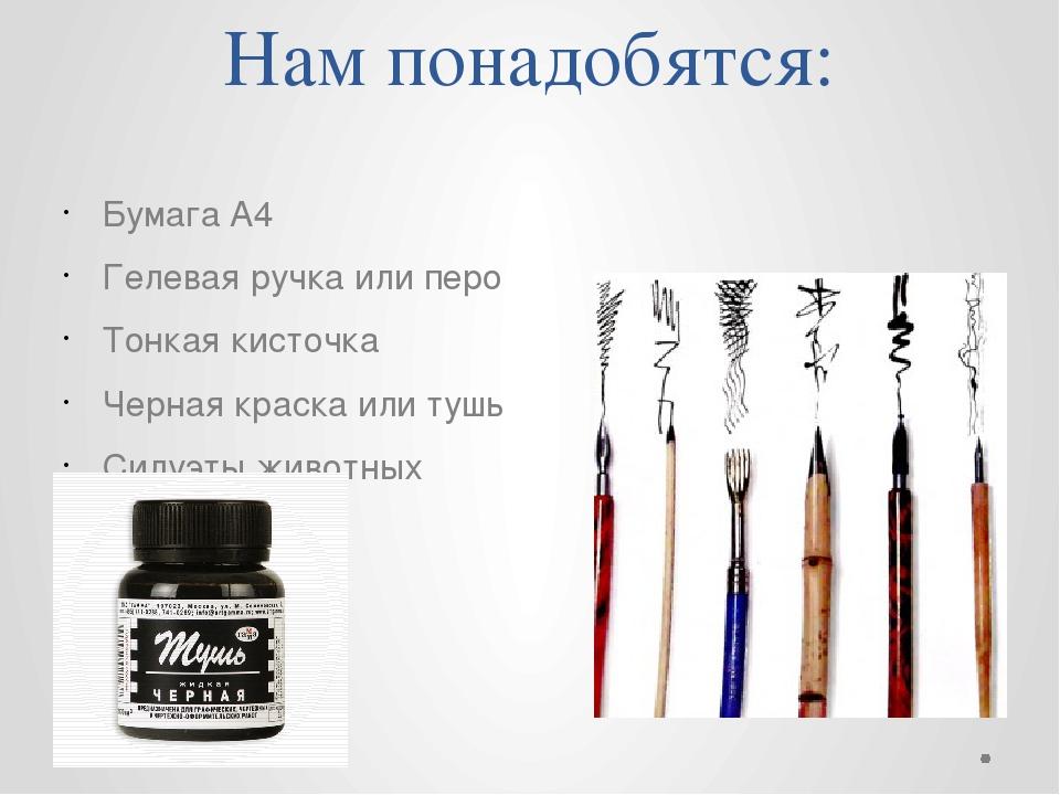 Нам понадобятся: Бумага А4 Гелевая ручка или перо Тонкая кисточка Черная крас...