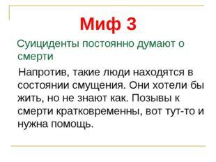 Миф 3 Суициденты постоянно думают о смерти Напротив, такие люди находятся в с