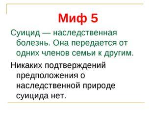 Миф 5 Суицид — наследственная болезнь. Она передается от одних членов семьи к