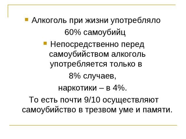 Алкоголь при жизни употребляло 60% самоубийц Непосредственно перед самоубийст...