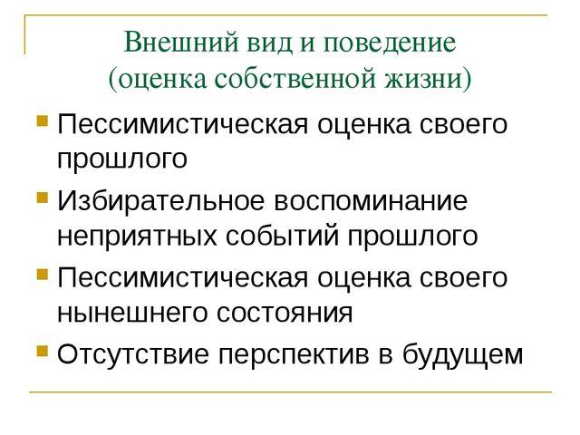 Внешний вид и поведение (оценка собственной жизни) Пессимистическая оценка св...