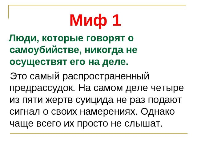 Миф 1 Люди, которые говорят о самоубийстве, никогда не осуществят его на деле...