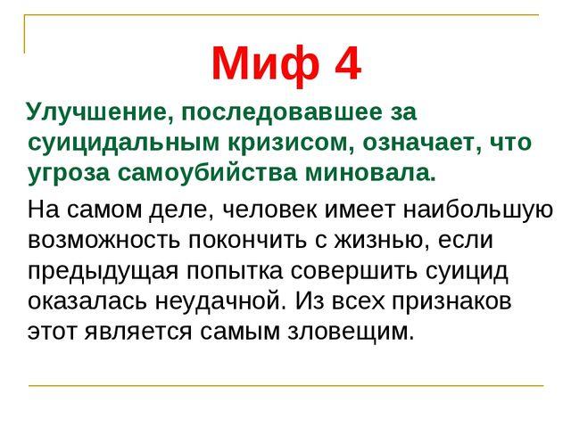 Миф 4 Улучшение, последовавшее за суицидальным кризисом, означает, что угроза...