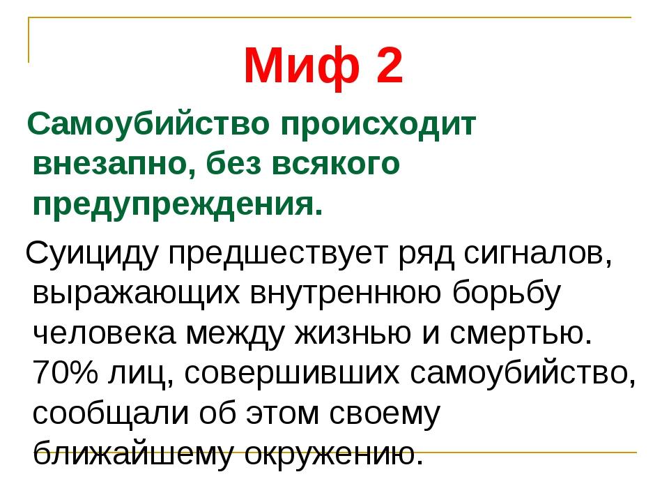 Миф 2 Самоубийство происходит внезапно, без всякого предупреждения. Суициду п...