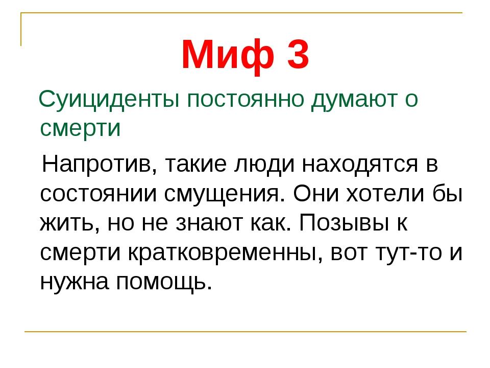 Миф 3 Суициденты постоянно думают о смерти Напротив, такие люди находятся в с...