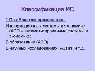 Классификация ИС 1.По областям применения. Информационных системы в экономике