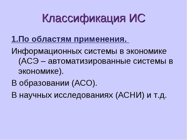 Классификация ИС 1.По областям применения. Информационных системы в экономике...